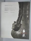 【書寶二手書T7/收藏_PAL】中國嘉德香港2016春季拍賣會_格物致知_2016/5/30