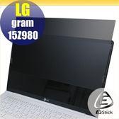 【Ezstick】LG Gram 15Z980 筆記型電腦防窺保護片 ( 防窺片 )