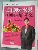 【書寶二手書T1/養生_ZCM】怎樣吃水果身體健康好運來_李建軍