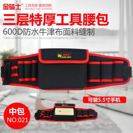 金騎士工具腰包帆布加厚大工具袋多功能小號掛包收納電工工具包 「免運」