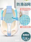 嬰兒浴兜 嬰兒浴網十字防滑寶寶洗澡網新生兒沐浴神器網兜浴盆架可坐躺通用