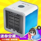 冷風扇 迷你空調制冷氣家用桌面台式USB小型風扇水加濕器學生宿舍寢室床上YTL 皇者榮耀3C