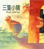 (二手書)三隻小豬