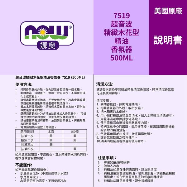 【NOW娜奧】超音波精緻木花型精油香氛器 500ml (7519)【現貨】