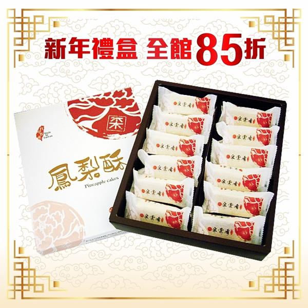 【采棠肴鮮餅鋪】土鳳梨酥12入
