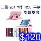 三星平板 Tab4 7吋 T2397 平板旋轉支架保護套 荔枝紋 保護殼 皮套 側翻 Samsung 7.0