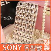SONY Xperia5 sony10+ sony1 XA2 Ultra XZ3 XZ2 L3 XA2plus 方形水晶滿鑽 水鑽殼 貼鑽殼 水鑽 訂製