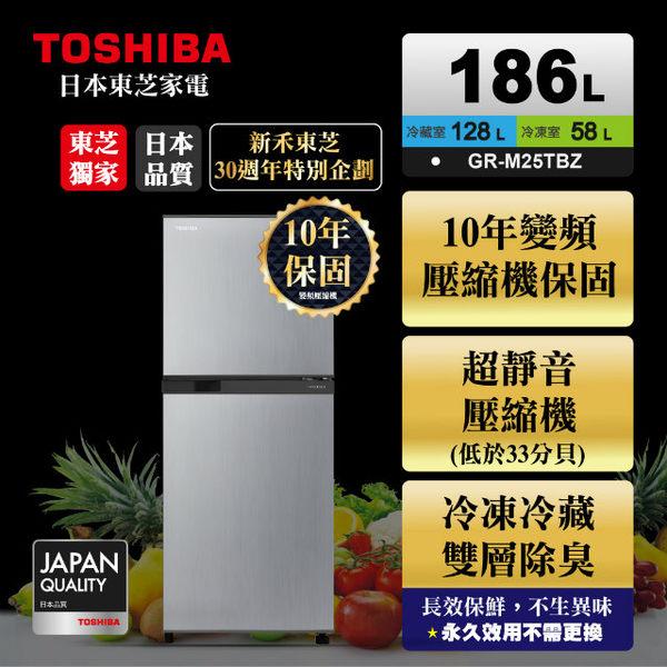 24期0利率+送基本安裝+舊機回收+免樓層費【TOSHIBA東芝】186公升變頻電冰箱GR-M25TBZ(S)典雅銀