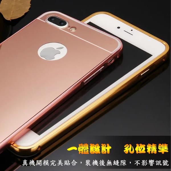 【 鋁邊框+背蓋】Apple iPhone 7 Plus/8 Plus 5.5吋 防摔鏡面殼/手機保護套/保護殼/硬殼/手機殼/背蓋/邊框