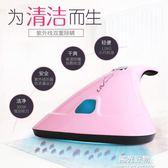 除蟎儀床用吸蟎蟲吸塵器床鋪家用床上強力儀器殺菌小型床單去滿瞞 NMS陽光好物