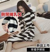BS貝殼【J081609734】現貨-韓版-法鬥卡通哺乳長裙 哺乳衣 長版 純棉孕婦裝