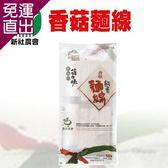 新社農會 1++1  香菇麵線 ( 250g-包 )3包一組 共6包【免運直出】