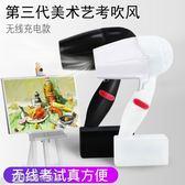 吹風機 美術藝考聯考專用吹風機烘干機便攜式USB藝術生專業畫畫考試用烘干機 【麻吉好貨】
