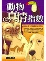 二手書博民逛書店《動物真情指數》 R2Y ISBN:9867515072│陳玉珍