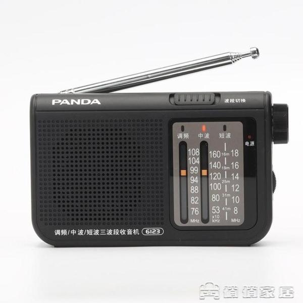 收音機 旗艦小型便攜式老人DSP全波段收音機FM廣播半導體 新年特惠