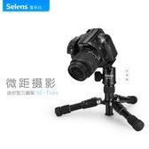 相機腳架 Selens桌面迷你三腳架便攜手機mini支架照相機攝影微單反旅行小三角架 JD聖誕節