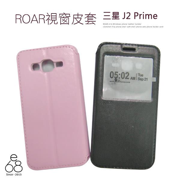 E68精品館 ROAR 超薄 三星 J2 Prime 手機皮套 視窗皮套 手機殼 翻蓋 軟殼 手機支架 插卡