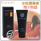 【保險套世界精選】Play&joy.水性潤滑液『精裝版』-瑪卡熱感型(100克)