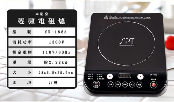 尚朋堂 IH變頻電磁爐 SR-1885