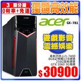 acer 宏碁 GX-781-DT.B88TA.001 (CPU Core i5 7400/8G RAM/1TB HDD+256G SSD/GTX 1060 3G/WIN10)