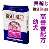 6.8公斤美國BEST BREED貝斯比《幼犬高營養配方-BB2106》 WDJ年年推薦認證飼料