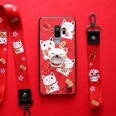 三星 S9 Plus 手機殼 全包邊防摔軟殼 保護套 附送手繩指環扣 保護殼 卡通浮雕招財貓 手機套 S9 S9+
