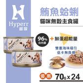 【SofyDOG】HYPERR超躍 貓咪無穀主食罐-鮪魚蛤蜊70g(24件組) 貓罐 罐頭 鮮食
