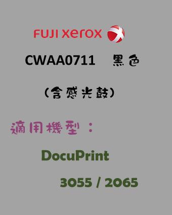 Fuji Xerox CWAA0711 黑色原廠碳粉匣 (含光鼓)【適用 DocuPrint 3055 / 2065】