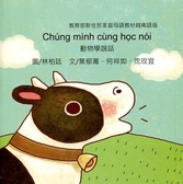 動物學說話-越南語版