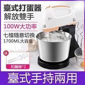 台灣現貨 110v家用迷妳烘焙手持打蛋機 攪拌器打蛋機 攪拌機 打奶油 兩日速達