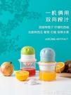 手動榨汁器手動榨汁機家用榨汁神器水果壓汁器迷你炸果汁機榨橙子檸檬擠橙汁