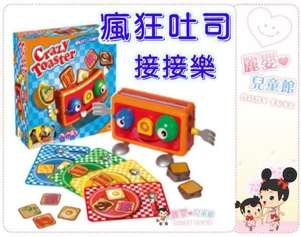 麗嬰兒童玩具館~瘋狂吐司接接樂/親子趣味遊戲機.正版 Splash 桌遊-有趣的互動遊戲機