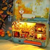 中國風diy小屋迷你四季鐵盒手工拼裝小房子創意玩具生日禮物女生 蘿莉小腳丫