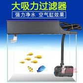 魚缸過濾器 魚缸過濾器烏龜缸三合一凈水循環增氧靜音上濾盒草缸瀑布小型