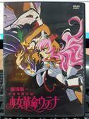 影音專賣店-P10-170-正版DVD-動畫【少女革命 思春期默示錄 劇場版 全1集】-日語發音