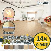 【Incare】北歐風木紋防水SPC卡扣地板(14片/約0.94坪)SPC-黑橡木