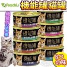 四個工作天出貨除了缺貨》AFreschisrl艾富鮮》機能罐白身鮪魚貓罐-70g*24罐