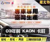 【麂皮】03年前 KAON 卡旺 避光墊 / 台灣製、工廠直營 / 卡旺避光墊 卡旺 避光墊 卡旺 麂皮 儀表墊
