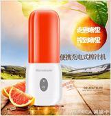 榨汁機-便攜式榨汁機充電家用水果小型迷你榨汁杯電動炸果汁機 莫妮卡小屋