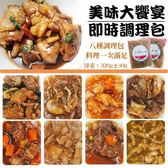 699元起【海肉管家-全省免運】美味即時調理包組X1組(8種口味各一包 320g±10%/包)