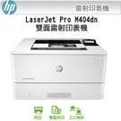 2020全新商品 HP M404dn 多功能黑白雷射印表機(全新品未拆封)(原廠公司貨)