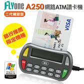 FLYone A250 網路ATM二代確認型晶片讀卡機 自然人憑證 金融卡【FLYone泓愷】