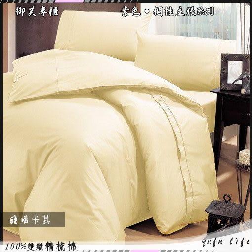 美國棉【薄床包+薄被套】3.5*6.2尺『鍾情卡其』/御芙專櫃/素色混搭魅力˙新主張☆*╮