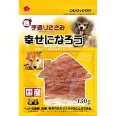 【寵物王國】幸福時光手作雞肉零食-軟雞肉絲130g