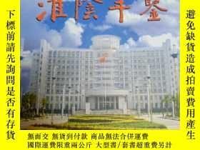 二手書博民逛書店罕見淮陰年鑑2005Y255088
