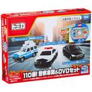 TAKARA TOMY汽車組 110緊急車輛組 (TM12548) 536元