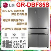 【 LG 樂金 】《 GR-DBF85S 》836L WiFi 門中門 六門冰箱 精緻銀 電冰箱