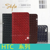 ●HTC  編織紋 系列 側掀皮套/可立式/保護套/軟殼/One A9/X9/E9/E9 Plus/ME/Desire 728/826