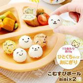[霜兔小舖]日本 ARNEST mini 丸子球 造型壓飯模組 飯模 圓球飯糰模型 飯糰壽司模具
