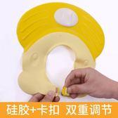 嬰兒洗頭帽小孩洗頭防水帽寶寶洗頭發護眼兒童嬰兒護耳洗發沐浴帽硅膠可調節